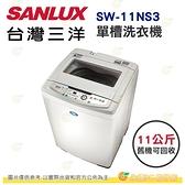 含拆箱定位+舊機回收 台灣三洋 SANLUX SW-11NS3 單槽 洗衣機 11kg 公司貨 六段水位 不鏽鋼內槽