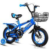 兒童自行車16寸小孩童車14寸寶寶2-3-6歲男女12-18-20寸單車