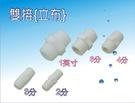 【龍門淨水】2/4/6分/1英吋濾組雙接 淨水器 濾水器 RO純水機 飲水機(貨號C1126)