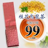 桂花烏龍茶(100g裸包)桂花清新芳香搭上特選輕焙的高山烏龍。鏡花水月。