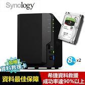 【超值組】Synology DS218 搭 希捷 那嘶狼 8T NAS碟x2