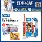 德國百靈Oral-B-玩具總動員充電式兒童電動牙刷D100kids 送零錢包+冰雪奇緣鐵筆盒(贈品款式隨機出貨)