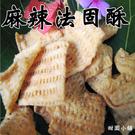 麻辣法固酥餅乾 200g 甜園小舖