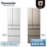[Panasonic 國際牌]500公升 六門無邊框鏡面變頻冰箱-翡翠白/翡翠金 NR-F506HX