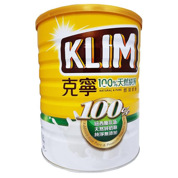 克寧 純淨優質即溶奶粉2.3公斤