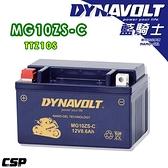 【久大電池】 藍騎士電池MG10ZS-C等同YUASA湯淺TTZ10S與GTZ10S-BS重機機車電池專用