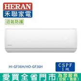 HERAN 禾聯4-6坪HI-GF36H/HO-GF36H防沼變頻冷暖空調_含配送+安裝【愛買】