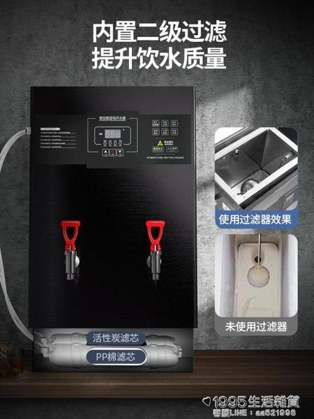 開水器商用開水機熱水箱開水爐60L工廠過濾燒水器熱水機3KW 1995生活雜貨NMS
