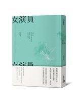 二手書博民逛書店 《女演員》 R2Y ISBN:9789869390934│連俞涵