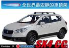 ∥MyRack∥WHISPBAR FLUSHBAR Suzuki SX4 CC 專用車頂架∥全世界最安靜的車頂架 行李架 橫桿∥