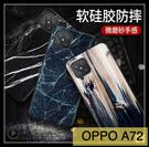 【萌萌噠】歐珀 OPPO A72 Reno4 Z 純色簡約款 仿木紋 大理石彩繪保護殼 超薄全包軟殼 手機殼 外殼