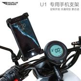 電動車U1改裝配件手機支架GPS導航摩托車後視鏡支