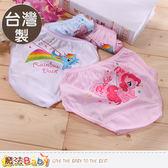 女童內褲 台灣製造彩虹小馬三角內褲(4件組) 魔法Baby