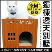 *WANG*【免運】日本寵喵樂《別墅式貓窩貓抓板》SY-138/貓屋 貓窩 居家城堡 //補貨中