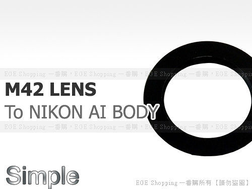 EGE 一番購】M42鏡頭轉NIKON AI機身轉接環【簡易版】