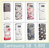 Samsung 三星 S8 (5.8吋) 魔法師系列 全包浮雕軟殼 防滑 防摔 3D立體 手機殼 保護殼 手機套 背蓋 機殼