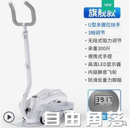 踏步機家用神器腳踏健身器材運動女靜音小型橢圓機  自由角落