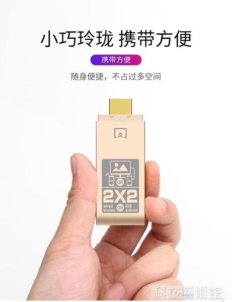 傳輸器 有線無線hdmi同屏器蘋果安卓手機投屏電視高清投影儀傳輸連接線 交換禮物