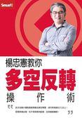 (二手書)楊忠憲教你多空反轉操作術DVD