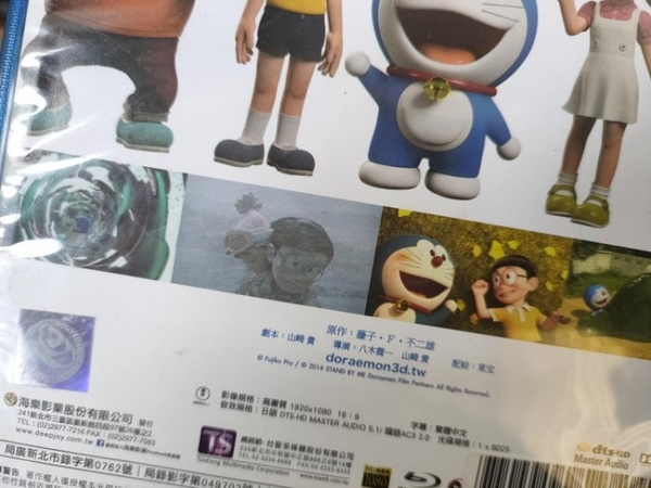 挖寶二手片-0Q01-250-正版藍光BD【STAND BY ME 哆啦A夢 3D+2D】-卡通動畫(直購價)
