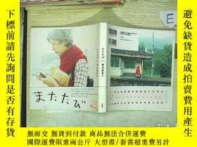 二手書博民逛書店罕見またたび(菊池亞希子著)Y180897
