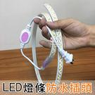 【飛兒】LED燈條 防水插頭 2835/...