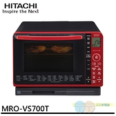 *HITACHI 日立 過熱水蒸氣烘烤微波爐 MRO-VS700T/MROVS700T-R
