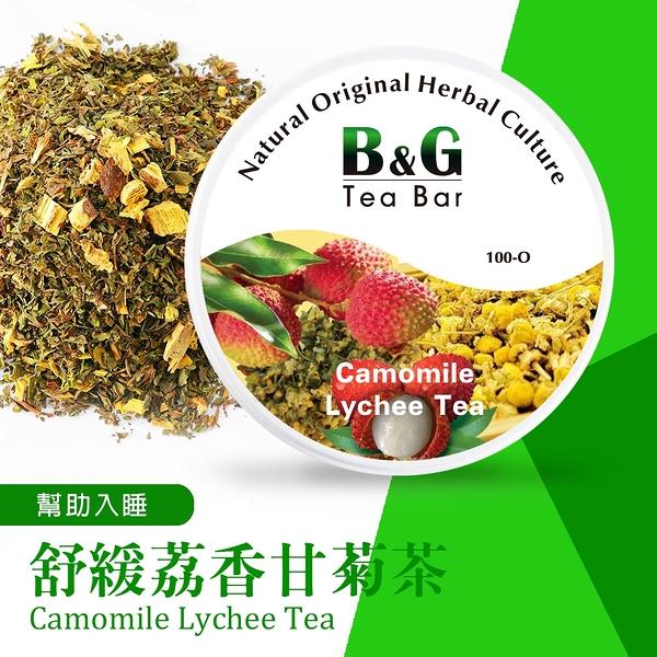 【德國農莊 B&G Tea Bar】舒緩荔香甘菊茶 圓鐵罐 (25g)