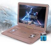 220v dvd播放機便攜式家用兒童老人高清CD光盤影碟機vcd讀碟一體迷你EVD播放器 js11351星河