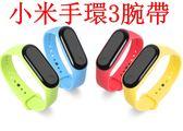 小米手環3 菱形腕帶 結合扣 防丟 防掉落 彩色TPU保護套 矽膠套