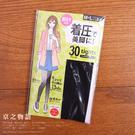 【京之物語】日本製消臭加工30丹13hPa美腳女性褲(絲)襪-M-L