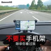 車載手機架汽車中控台導航支架橫屏支撐車上用儀表台通用萬能『小淇嚴選』