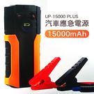 UP15000-PLUS多功能汽車應急電...