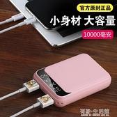充電寶迷你小巧快充超薄便攜10000毫安大容量閃充行動電源男女生通用蘋果安卓 雙十二全館免運
