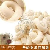 此商品48小時內快速出貨》台灣產 香濃美味2.5吋牛奶打結骨皮骨(1支入)中小型犬專用