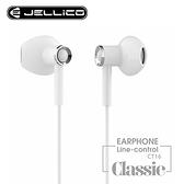 【JELLICO】克拉系列 非入耳式耳機(JEE-CT16-WT)-白