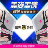美姿美儀挺胸塑腹帶(1入) 尺寸可選【小三美日】原價$899