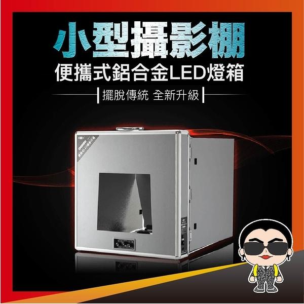 現貨 免組裝 LED專業攝影燈箱 珠寶柔光箱 攝影棚套裝 打光燈 柔光箱 補光燈 棚燈 歐文購物