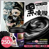 MOMUS 活性炭淨白黑凍膜 250g (竹炭) (水洗式面膜)