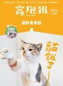 窩抱報 10月號/2018 第14期:貓餓了 —— 貓飲食專題