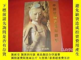 二手書博民逛書店罕見中國絲綢古道郵戳集Y11011 出版1996