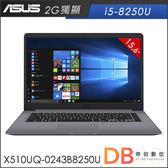 加碼贈★ASUS X510UQ-0243B8250U 15.6吋 i5-8250 2G獨顯 FHD 灰 筆電 (6期0利率)-送吹風機+充電器
