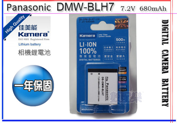 數配樂 Kamera Panasonic DMW-BLH7E 高品質鋰電池 GM1 GM1s GM5 GF7 GF8 GF9 LX10 保固1年 BLH7 BLH7E 可加購 充電器