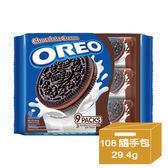 OREO 奧利奧 巧克力夾心三明治餅乾隨手包(29.4g) (12大包/箱購=108隨手包)  │飲食生活家