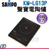 【信源電器】1300W【SAMPO聲寶觸控式電陶爐】KM-LG13P / KMLG13P