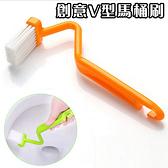 死角利器 創意V型馬桶刷 彎曲 S型刷 馬桶刷 廁所 浴室 清潔 廁所刷 掛勾清潔刷【歐妮小舖】