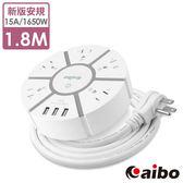aibo 360度全方位延長線 1.8米 按壓式開關設計 USB充電器 一開3插5座 3埠USB充電孔 充電延長線