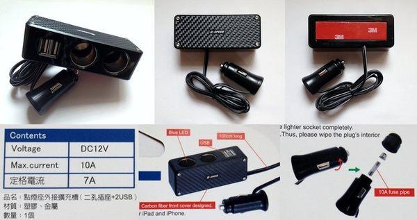 車之嚴選 cars_go 汽車用品【PR-37】G-SPEED CARBON碳纖紋2孔+2USB 2.1A充電 延長線式 點煙器擴充電源插座