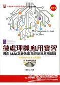 微處理機應用實習邁向AMA高級先進微控制器應用認證使用Holtek 8位元晶片(