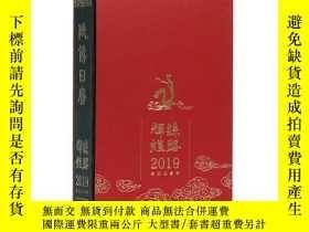 二手書博民逛書店陜博日歷罕見2019 絲路輝煌 專著 Shaanxi History Museum calendar Silk R